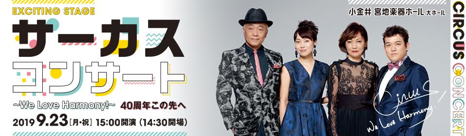 サーカス コンサート~We Love Harmony!~40周年この先へ