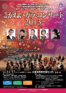こがねいガラ・コンサート2013チラシ.jpg
